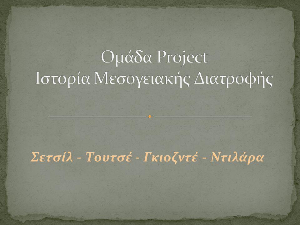 Ομάδα Project Ιστορία Μεσογειακής Διατροφής