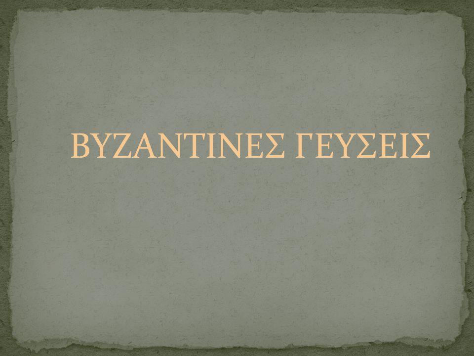 ΒΥΖΑΝΤΙΝΕΣ ΓΕΥΣΕΙΣ
