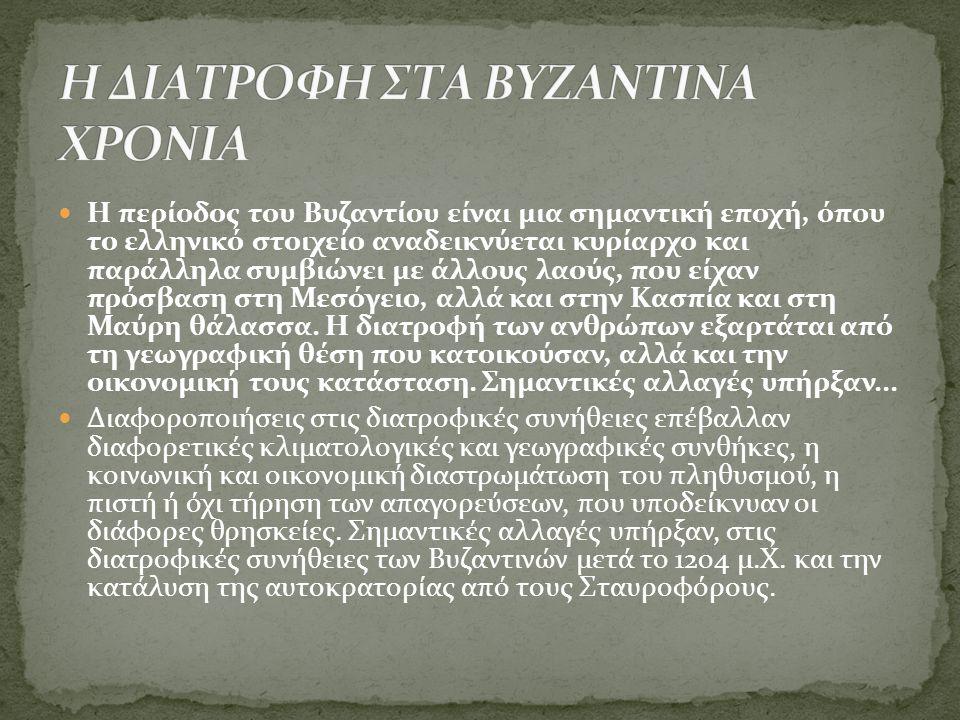 Η ΔΙΑΤΡΟΦΗ ΣΤΑ ΒΥΖΑΝΤΙΝΑ ΧΡΟΝΙΑ
