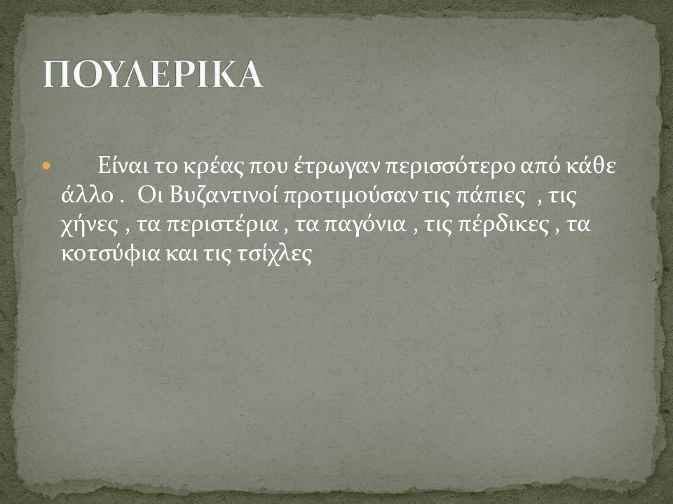 ΠΟΥΛΕΡΙΚΑ