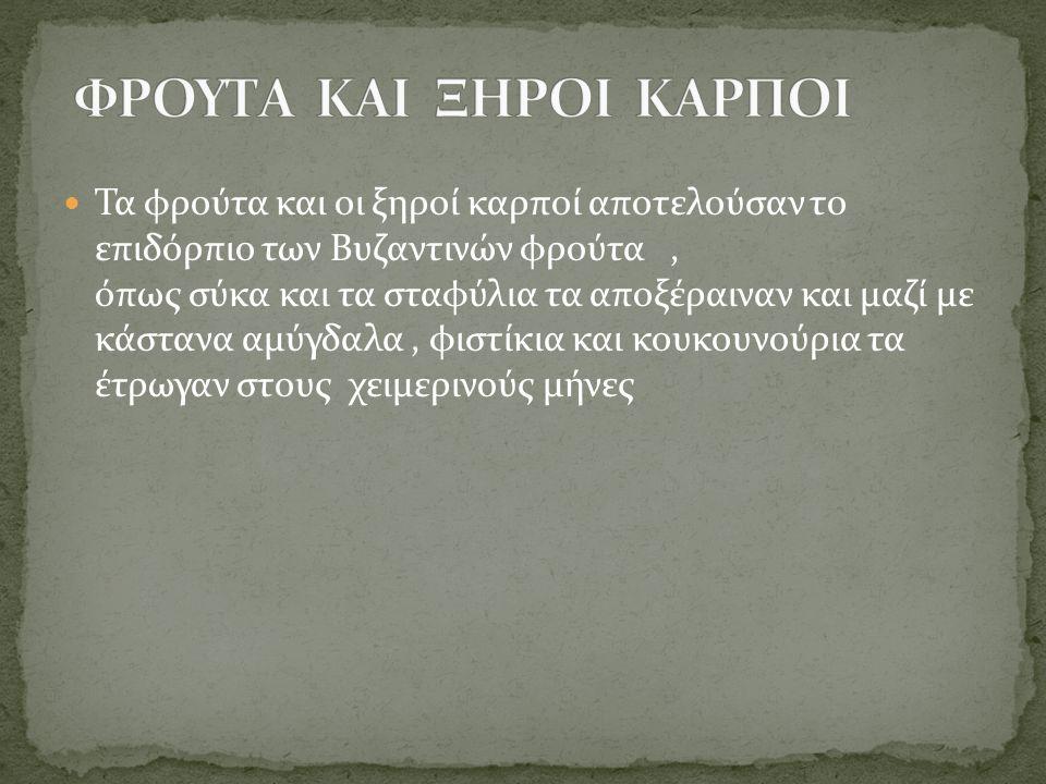 ΦΡΟΥΤΑ ΚΑΙ ΞΗΡΟΙ ΚΑΡΠΟΙ
