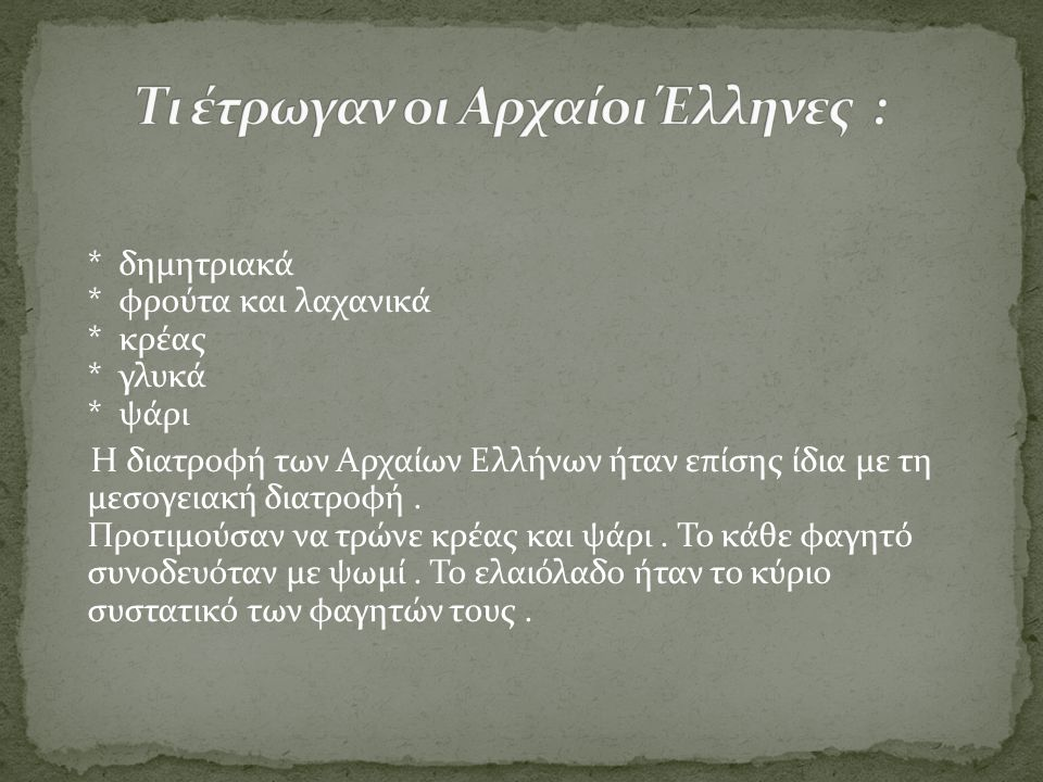 Τι έτρωγαν οι Αρχαίοι Έλληνες :