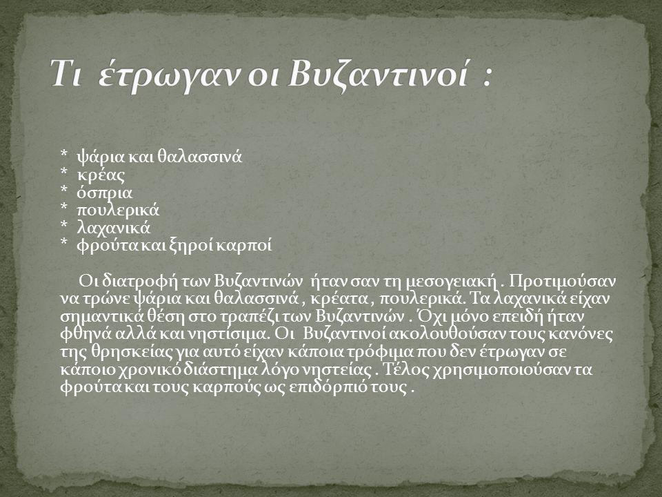 Τι έτρωγαν οι Βυζαντινοί :