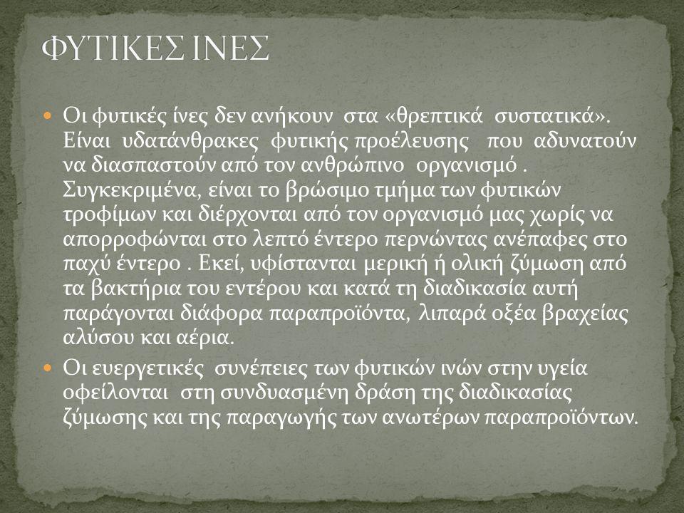 ΦΥΤΙΚΕΣ ΙΝΕΣ