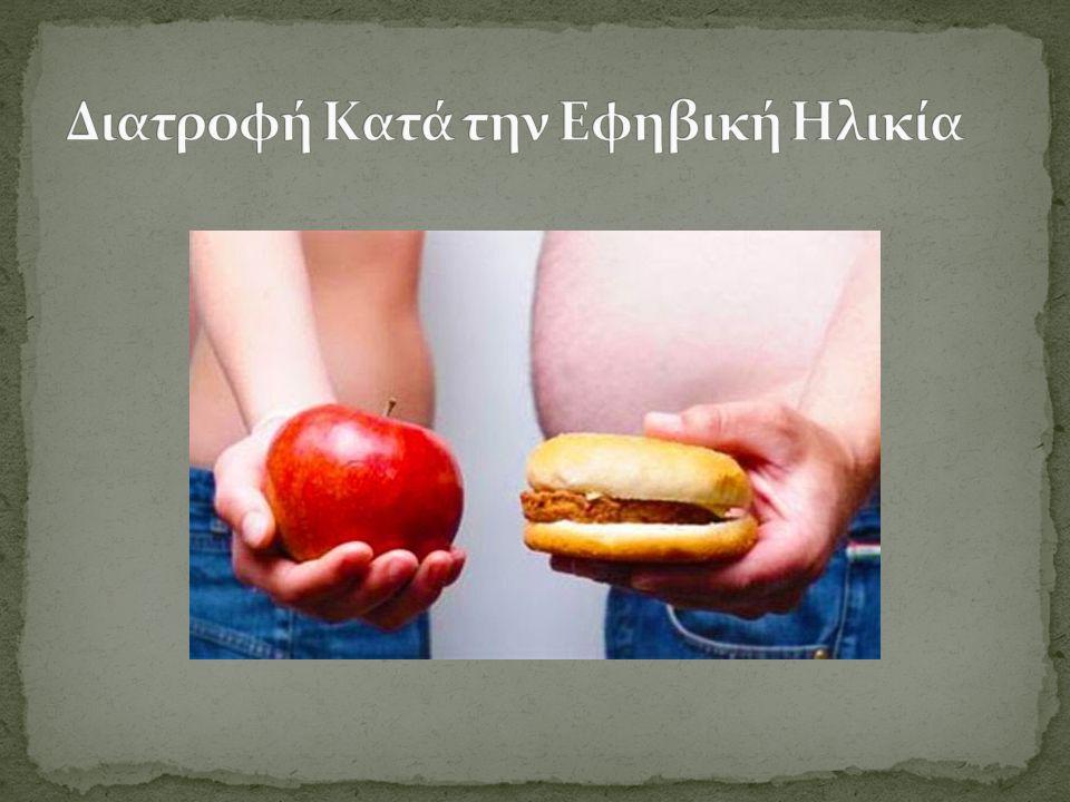 Διατροφή Kατά την Εφηβική Ηλικία