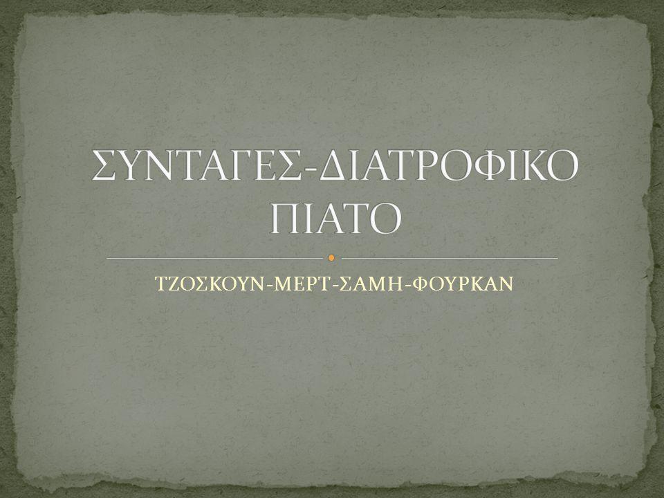 ΣΥΝΤΑΓΕΣ-ΔΙΑΤΡΟΦΙΚΟ ΠΙΑΤΟ