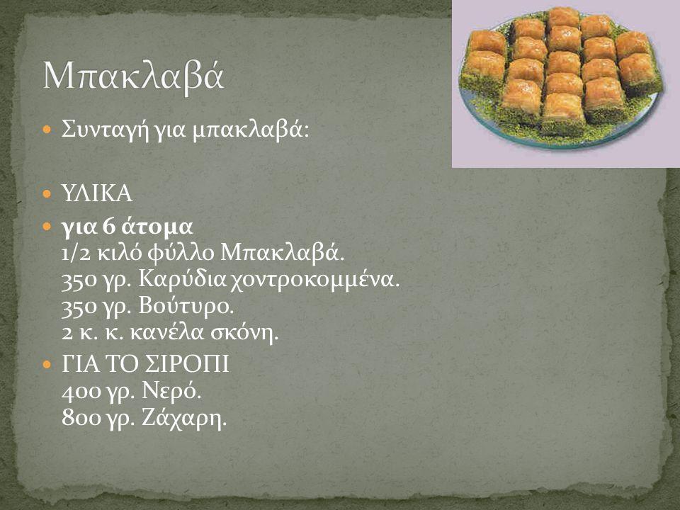 Μπακλαβά Συνταγή για μπακλαβά: ΥΛΙΚΑ