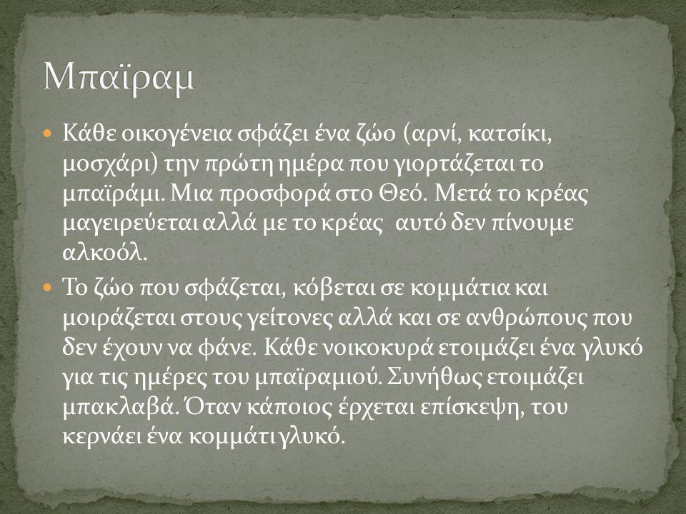 Μπαϊραμ