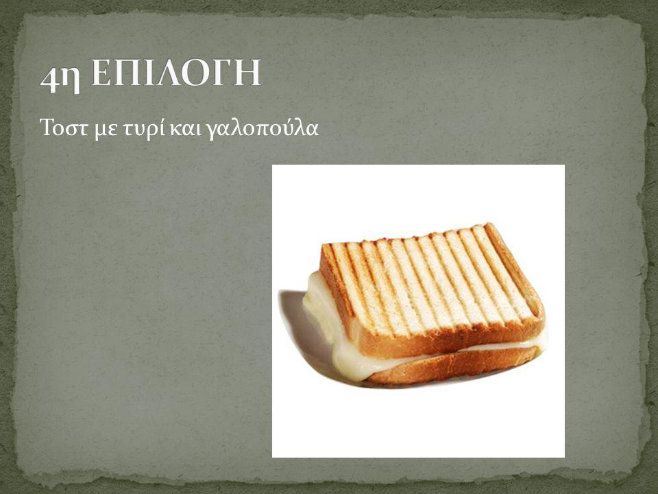 4η ΕΠΙΛΟΓΗ Τοστ με τυρί και γαλοπούλα