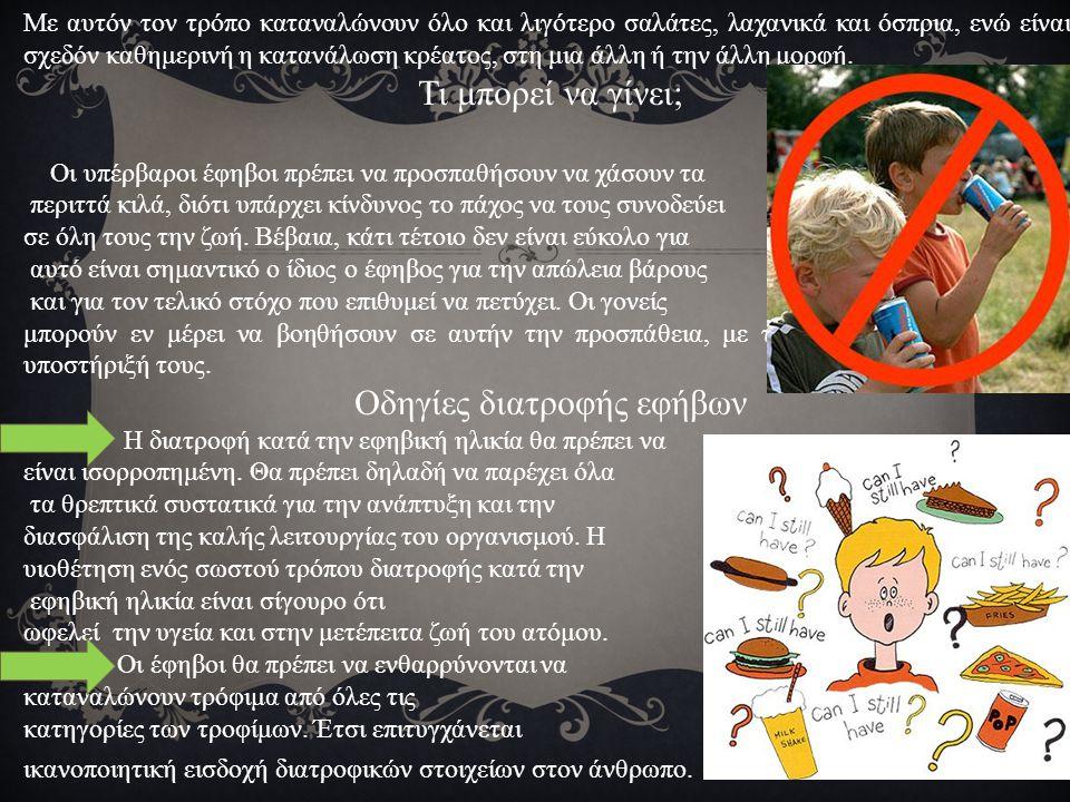 Οδηγίες διατροφής εφήβων