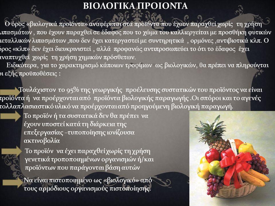 ΒΙΟΛΟΓΙΚΑ ΠΡΟΙΟΝΤΑ