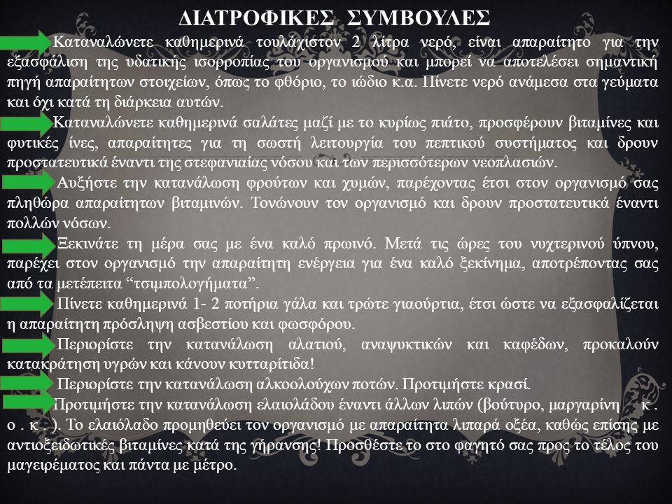 ΔΙΑΤΡΟΦΙΚΕΣ ΣΥΜΒΟΥΛΕΣ
