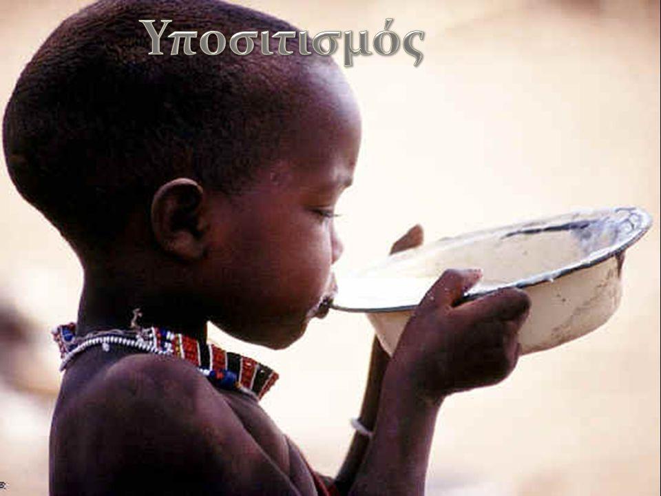 Υποσιτισμός