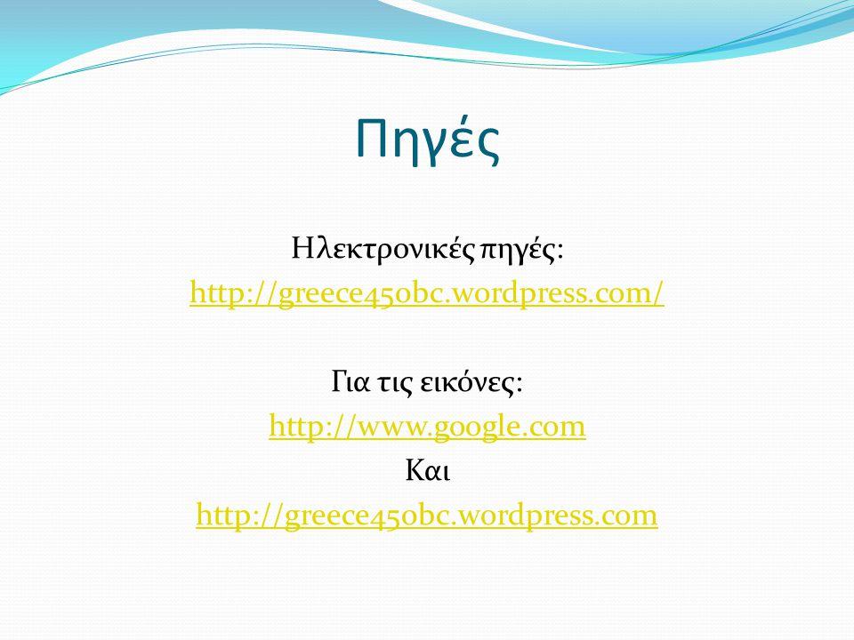 Πηγές Ηλεκτρονικές πηγές: http://greece450bc.wordpress.com/ Για τις εικόνες: http://www.google.com Και http://greece450bc.wordpress.com