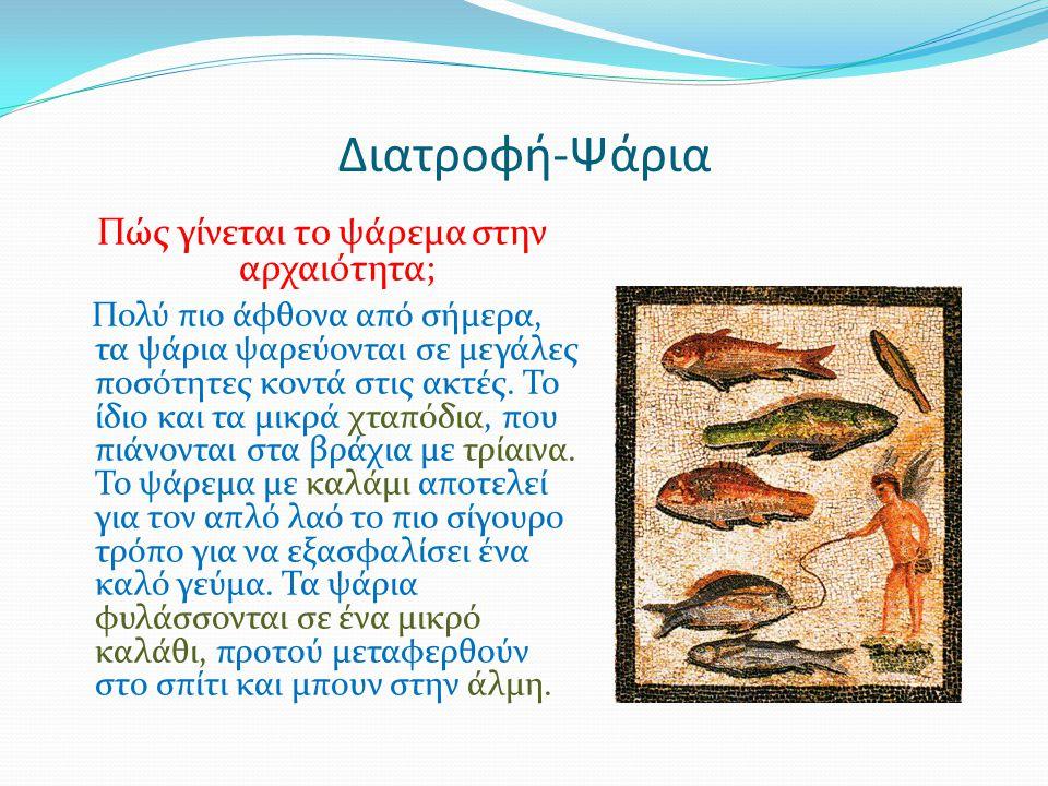 Διατροφή-Ψάρια