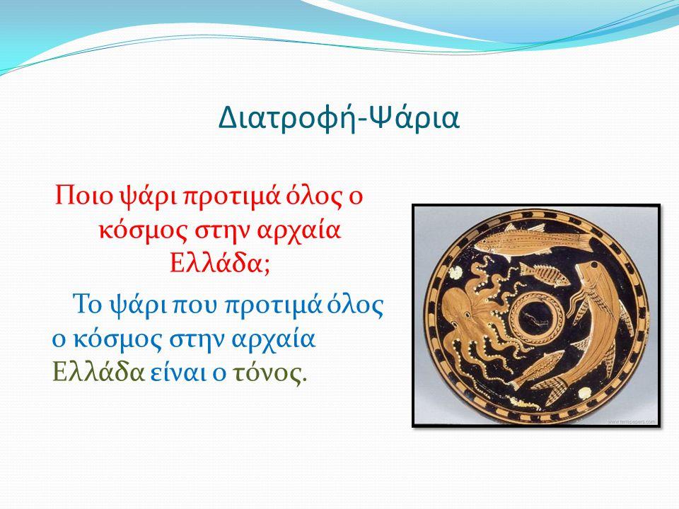 Διατροφή-Ψάρια Ποιο ψάρι προτιμά όλος ο κόσμος στην αρχαία Ελλάδα; Το ψάρι που προτιμά όλος ο κόσμος στην αρχαία Ελλάδα είναι ο τόνος.