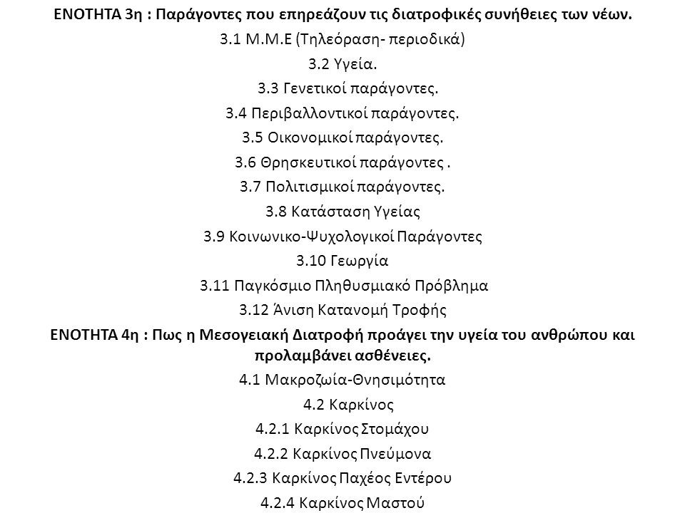 3.1 Μ.Μ.Ε (Τηλεόραση- περιοδικά) 3.2 Υγεία. 3.3 Γενετικοί παράγοντες.