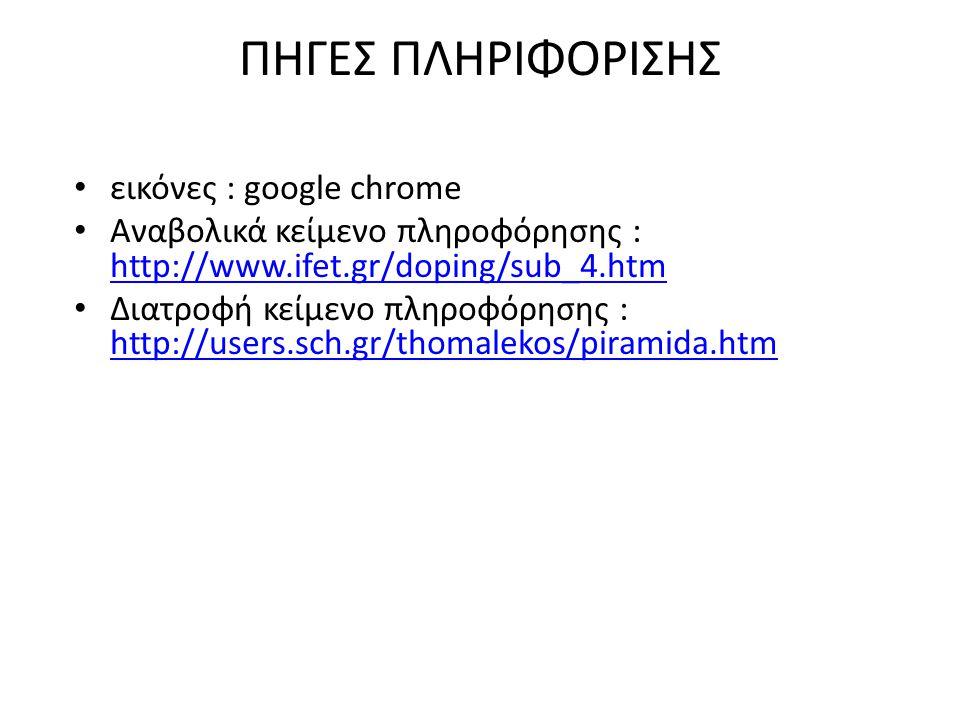 ΠΗΓΕΣ ΠΛΗΡΙΦΟΡΙΣΗΣ εικόνες : google chrome