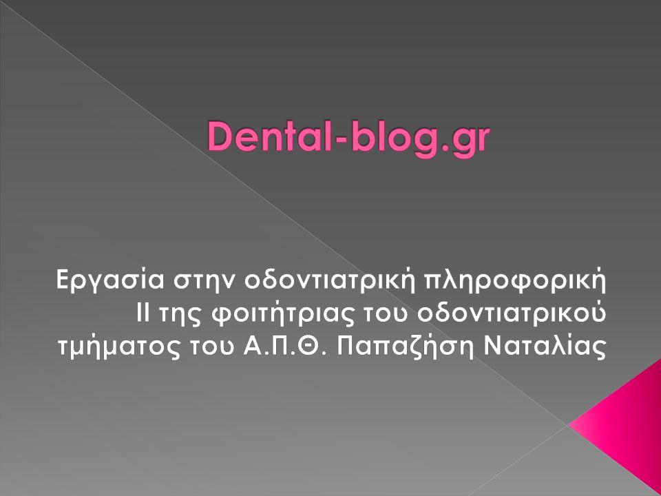 Dental-blog.gr Εργασία στην οδοντιατρική πληροφορική ΙΙ της φοιτήτριας του οδοντιατρικού τμήματος του Α.Π.Θ.