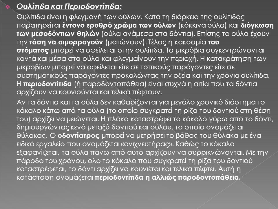 Ουλίτιδα και Περιοδοντίτιδα: