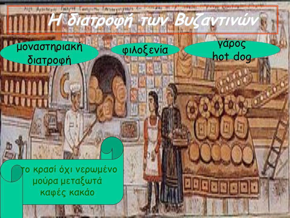 Η διατροφή των Βυζαντινών