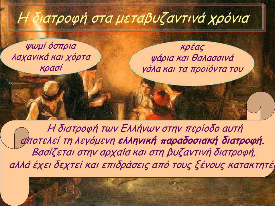 Η διατροφή στα μεταβυζαντινά χρόνια