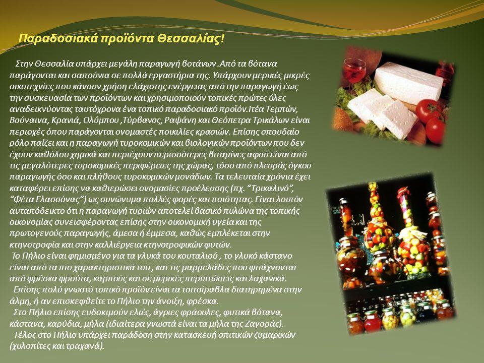Παραδοσιακά προϊόντα Θεσσαλίας!