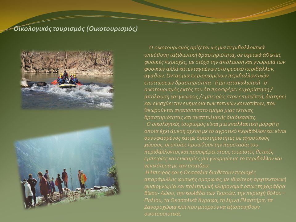 Οικολογικός τουρισμός (Οικοτουρισμός)