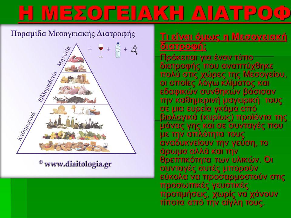 Η ΜΕΣΟΓΕΙΑΚΗ ΔΙΑΤΡΟΦΗ Τι είναι όμως η Μεσογειακή διατροφή;