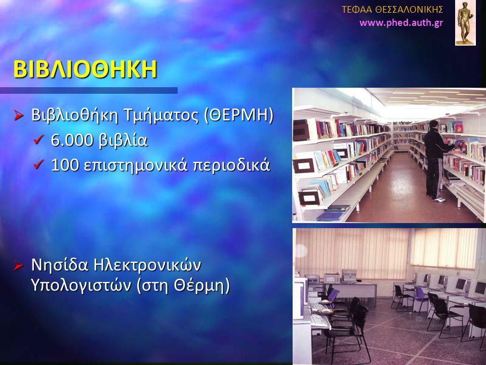 ΒΙΒΛΙΟΘΗΚΗ Βιβλιοθήκη Τμήματος (ΘΕΡΜΗ) 6.000 βιβλία