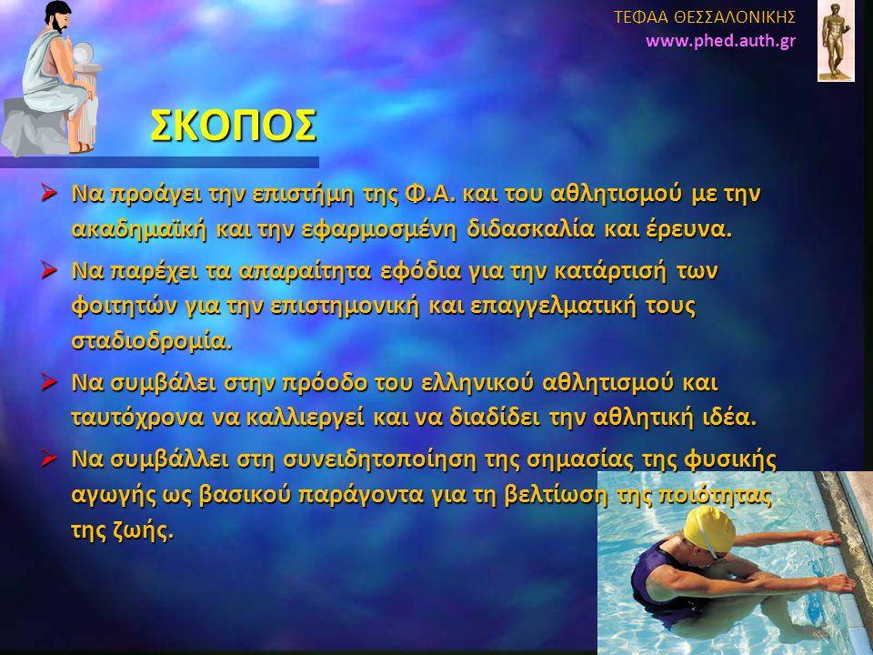 ΤΕΦΑΑ ΘΕΣΣΑΛΟΝΙΚΗΣ www.phed.auth.gr. ΣΚΟΠΟΣ.