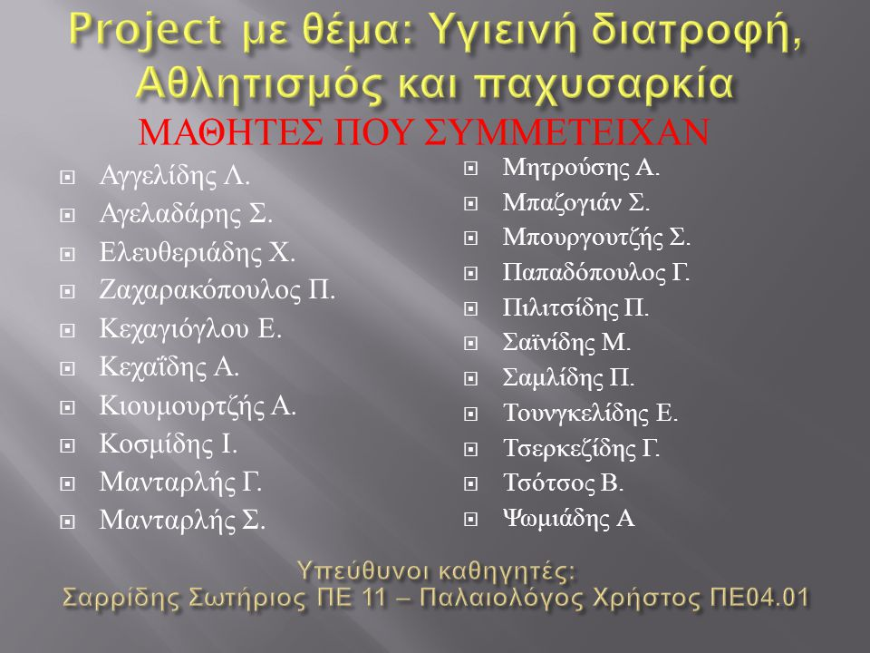 Project με θέμα: Υγιεινή διατροφή, Αθλητισμός και παχυσαρκία
