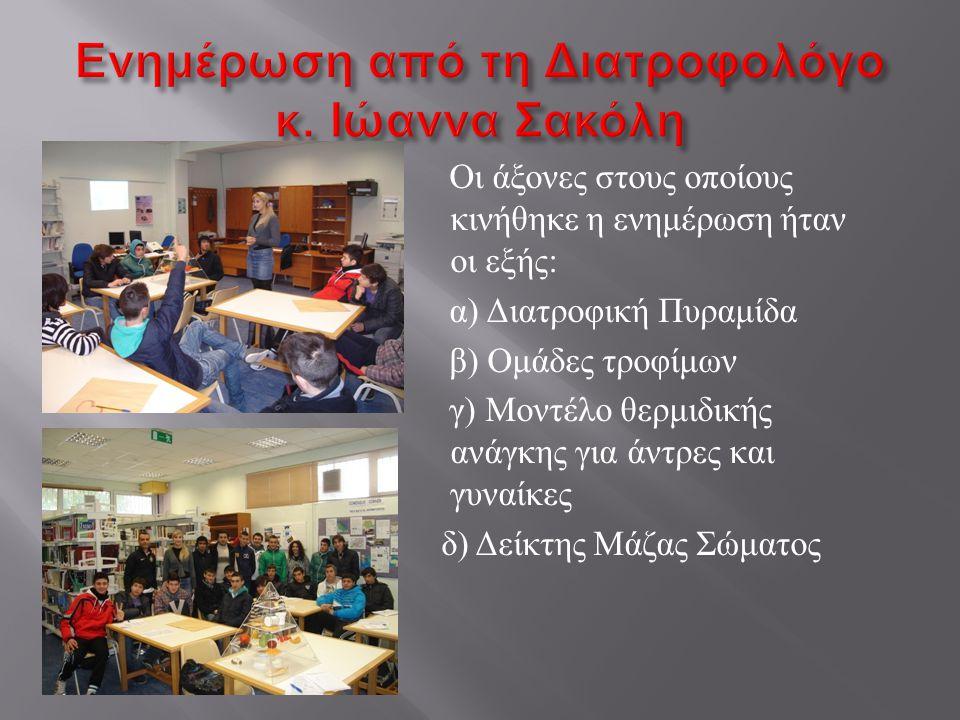 Ενημέρωση από τη Διατροφολόγο κ. Ιώαννα Σακόλη