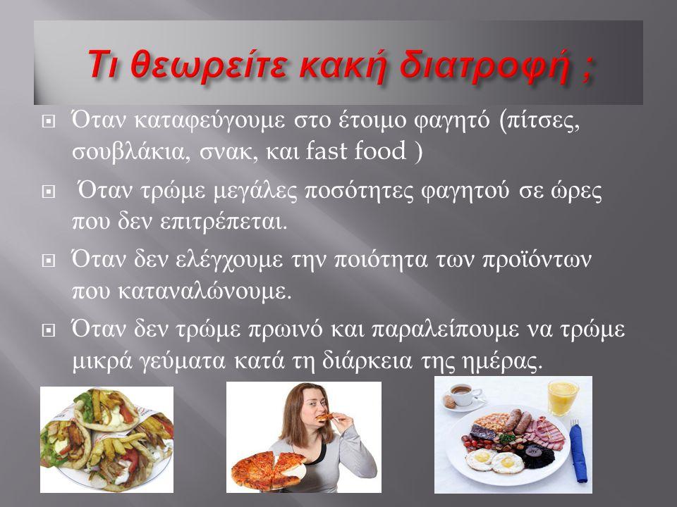Τι θεωρείτε κακή διατροφή ;