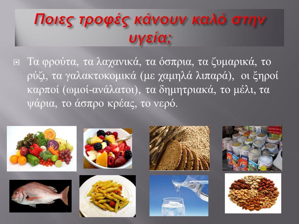 Ποιες τροφές κάνουν καλό στην υγεία;