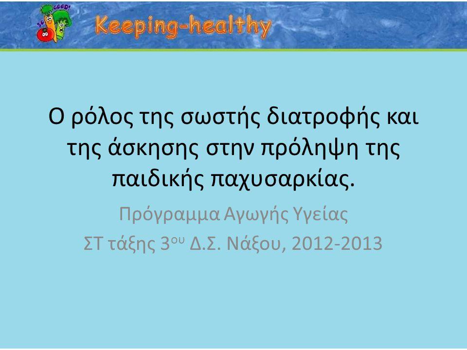 Πρόγραμμα Αγωγής Υγείας ΣΤ τάξης 3ου Δ.Σ. Νάξου, 2012-2013