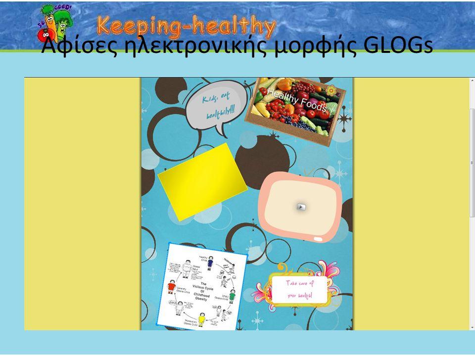Αφίσες ηλεκτρονικής μορφής GLOGs