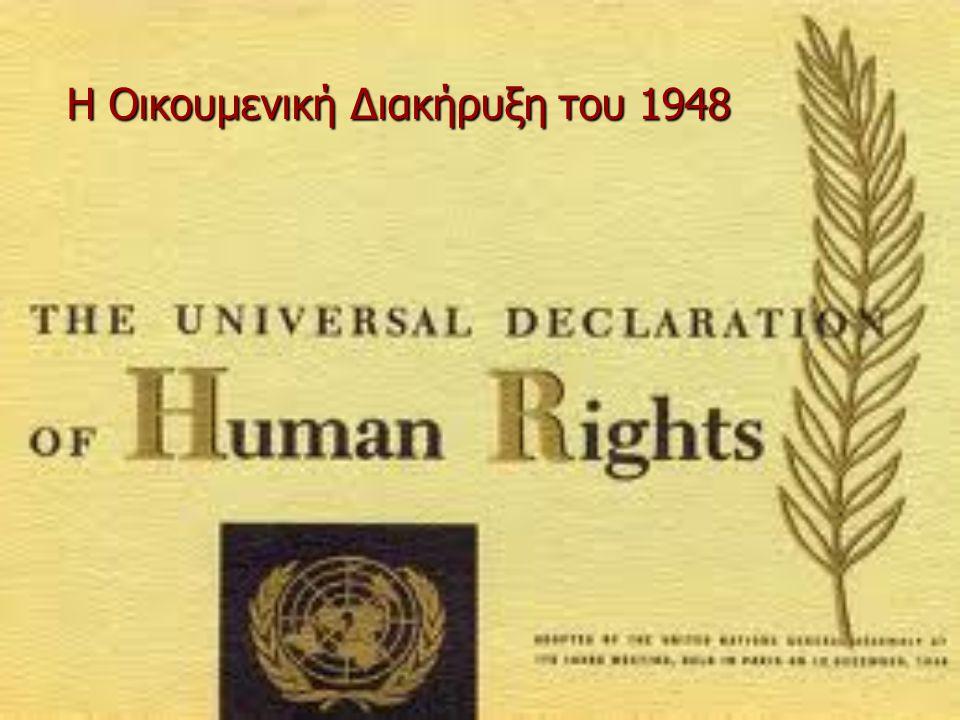 Η Οικουμενική Διακήρυξη του 1948