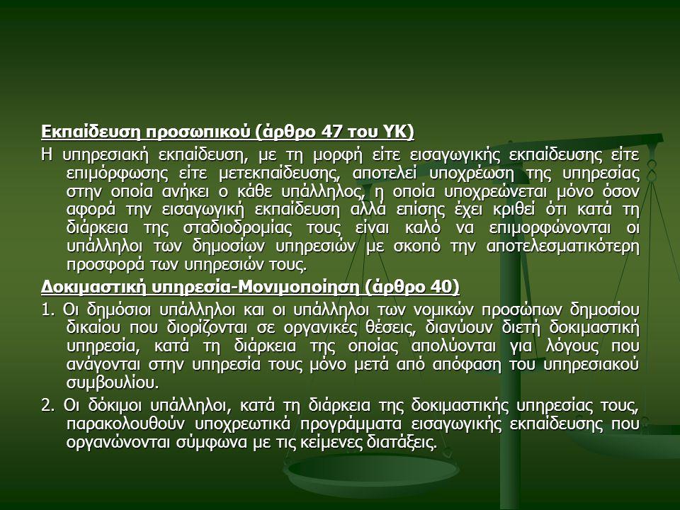Εκπαίδευση προσωπικού (άρθρο 47 του ΥΚ)