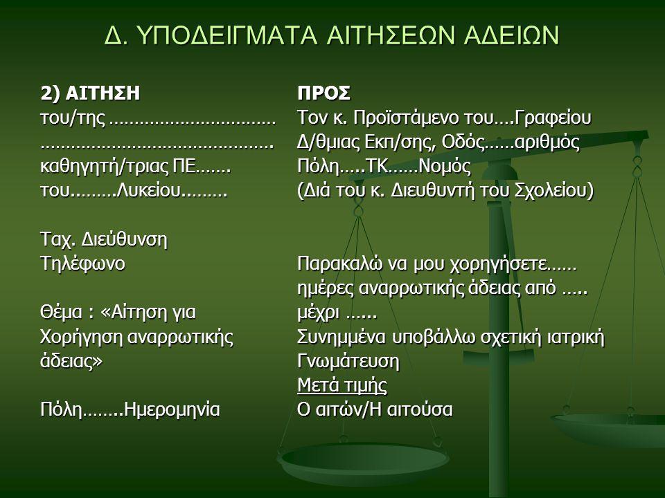 Δ. ΥΠΟΔΕΙΓΜΑΤΑ ΑΙΤΗΣΕΩΝ ΑΔΕΙΩΝ