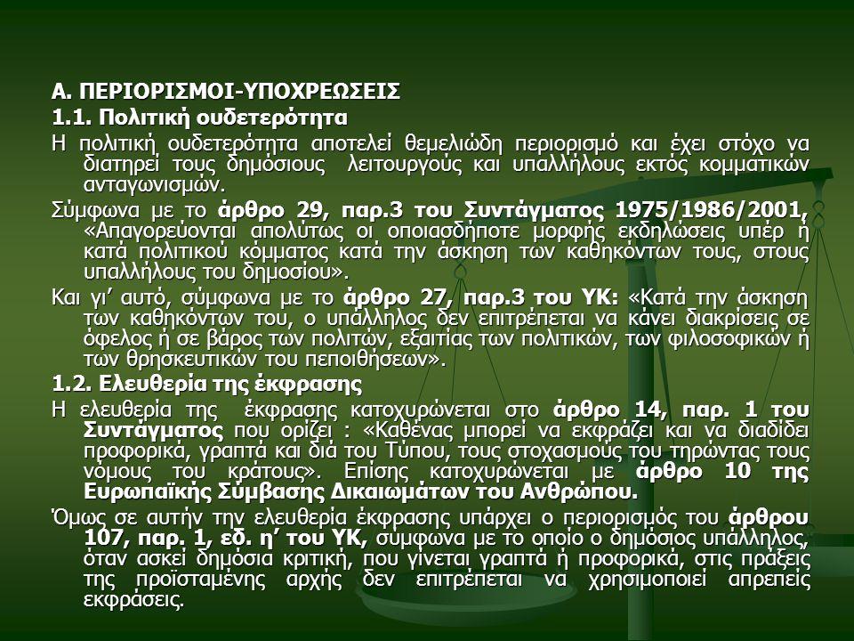 Α. ΠΕΡΙΟΡΙΣΜΟΙ-ΥΠΟΧΡΕΩΣΕΙΣ