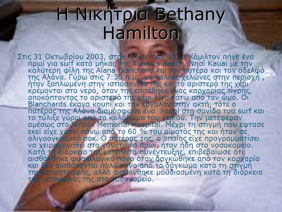 Η Νικήτρια Bethany Hamilton