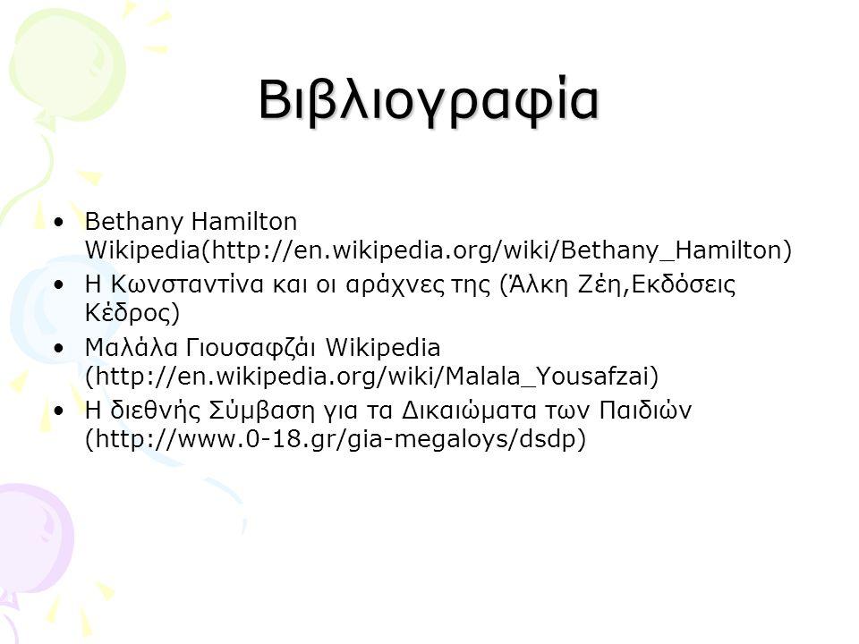 Βιβλιογραφία Bethany Hamilton Wikipedia(http://en.wikipedia.org/wiki/Bethany_Hamilton) Η Κωνσταντίνα και οι αράχνες της (Άλκη Ζέη,Εκδόσεις Κέδρος)