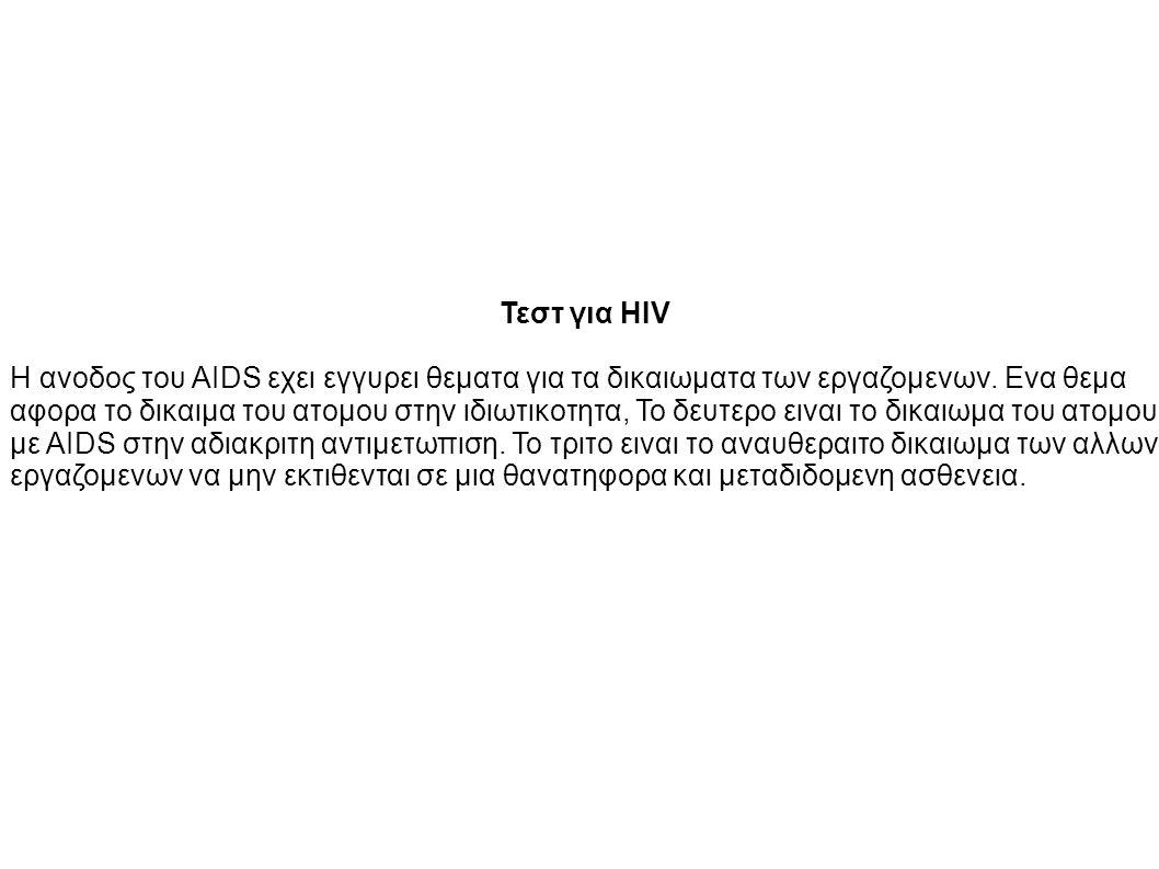 Τεστ για ΗΙV