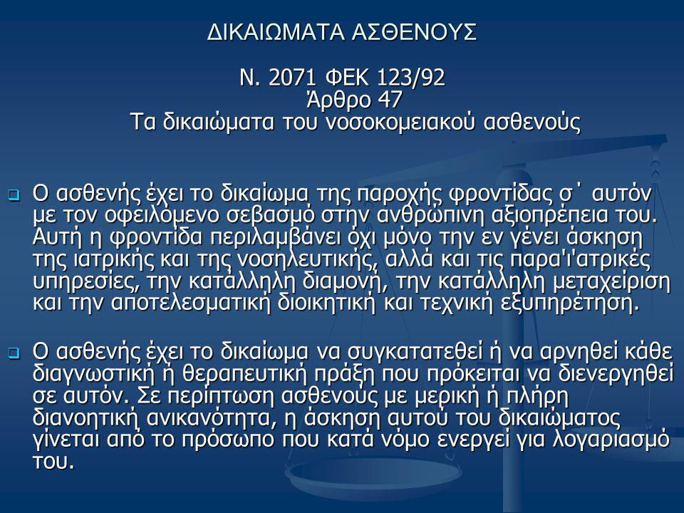 Ν. 2071 ΦΕΚ 123/92 Άρθρο 47 Τα δικαιώματα του νοσοκομειακού ασθενούς
