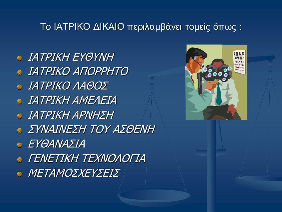 Το ΙΑΤΡΙΚΟ ΔΙΚΑΙΟ περιλαμβάνει τομείς όπως :