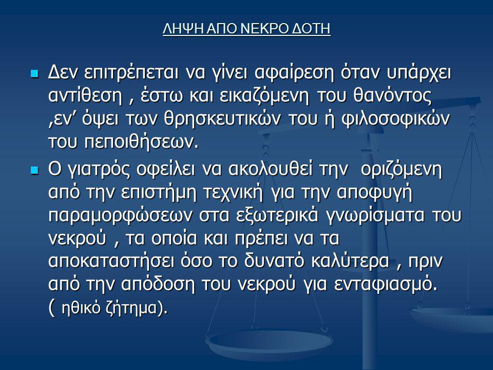 ΛΗΨΗ ΑΠO ΝΕΚΡΟ ΔΟΤΗ