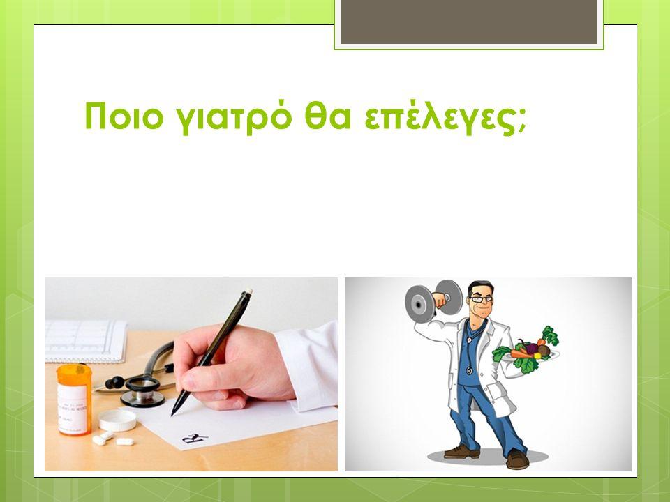 Ποιο γιατρό θα επέλεγες;