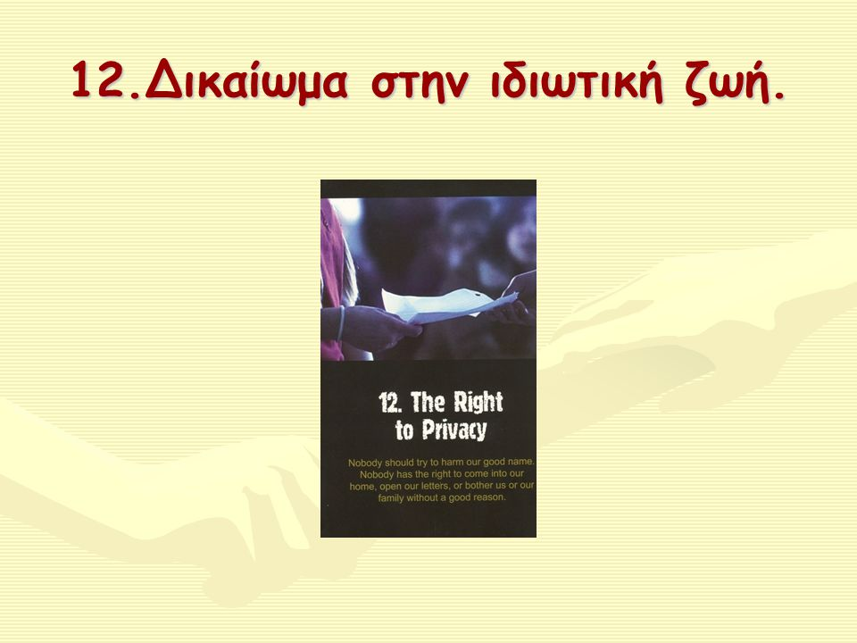 12.Δικαίωμα στην ιδιωτική ζωή.