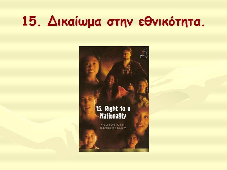 15. Δικαίωμα στην εθνικότητα.